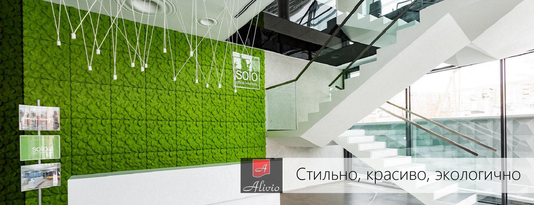 Развивающаяся компания Alivio