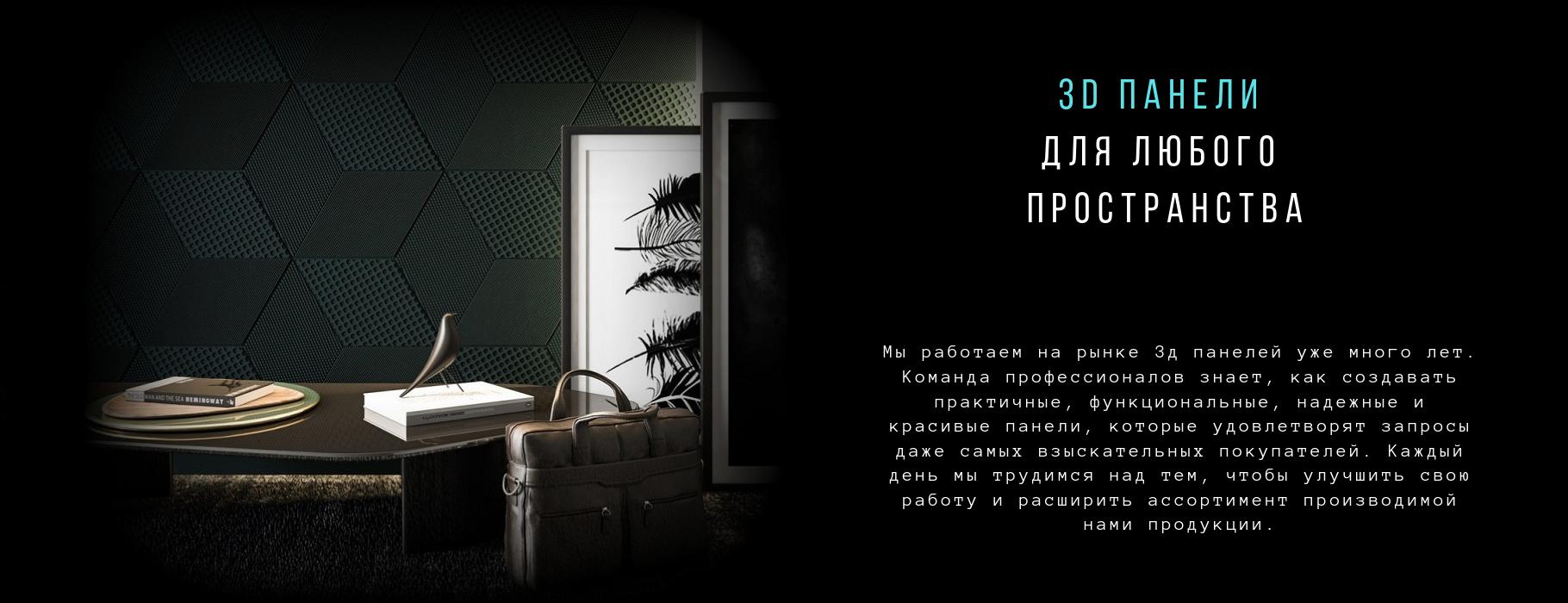 Эколгически чистые 3д панели аливио от производителя купить цена монтаж украина_alivio.com.ua .png