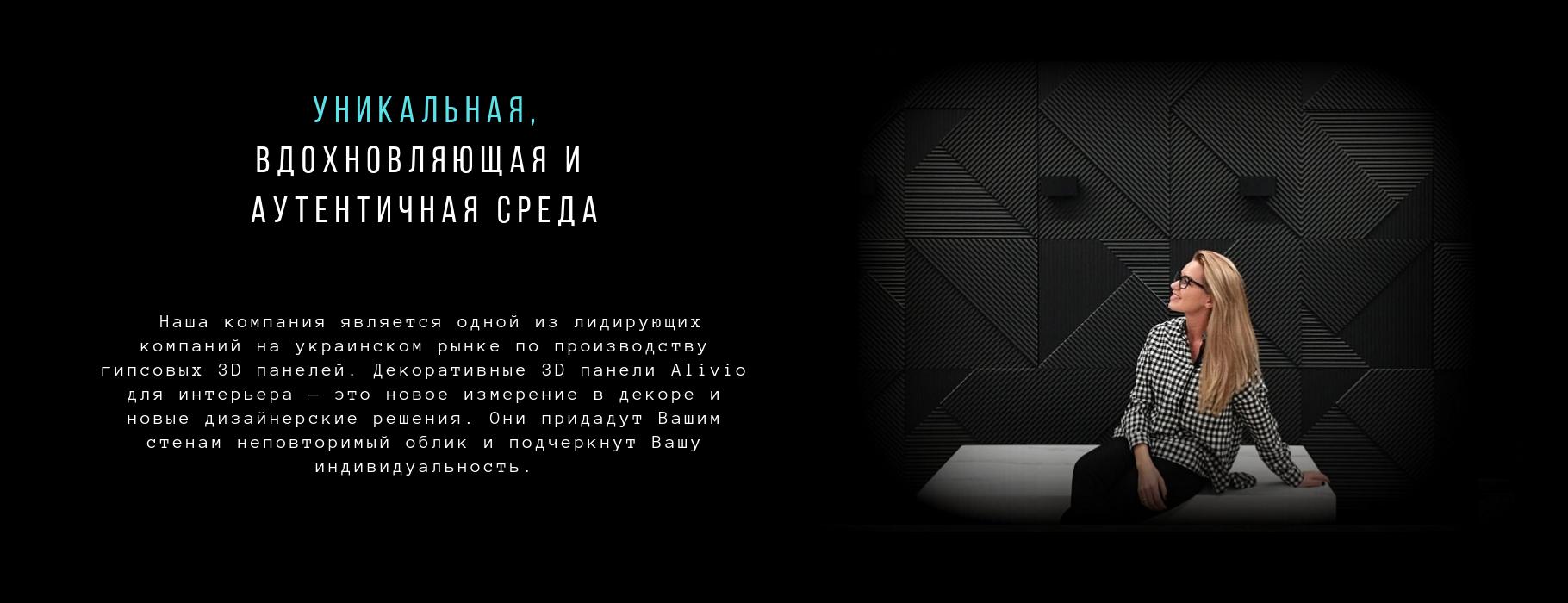 Эколгически чистые 3д панели аливио от производителя купить цена монтаж украина_alivio.com.ua